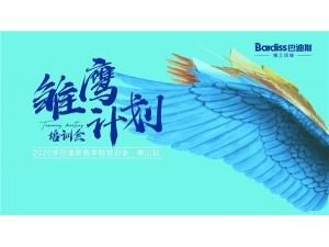 雏鹰计划 | 2020年巴迪斯商学院培训会·佛山站圆满成功