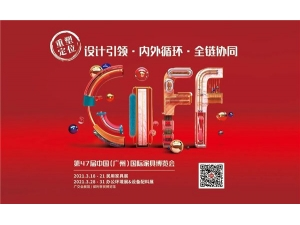 CIFF廣州 | 重塑展會新定位,中國家博會(廣州)再啟新征程!