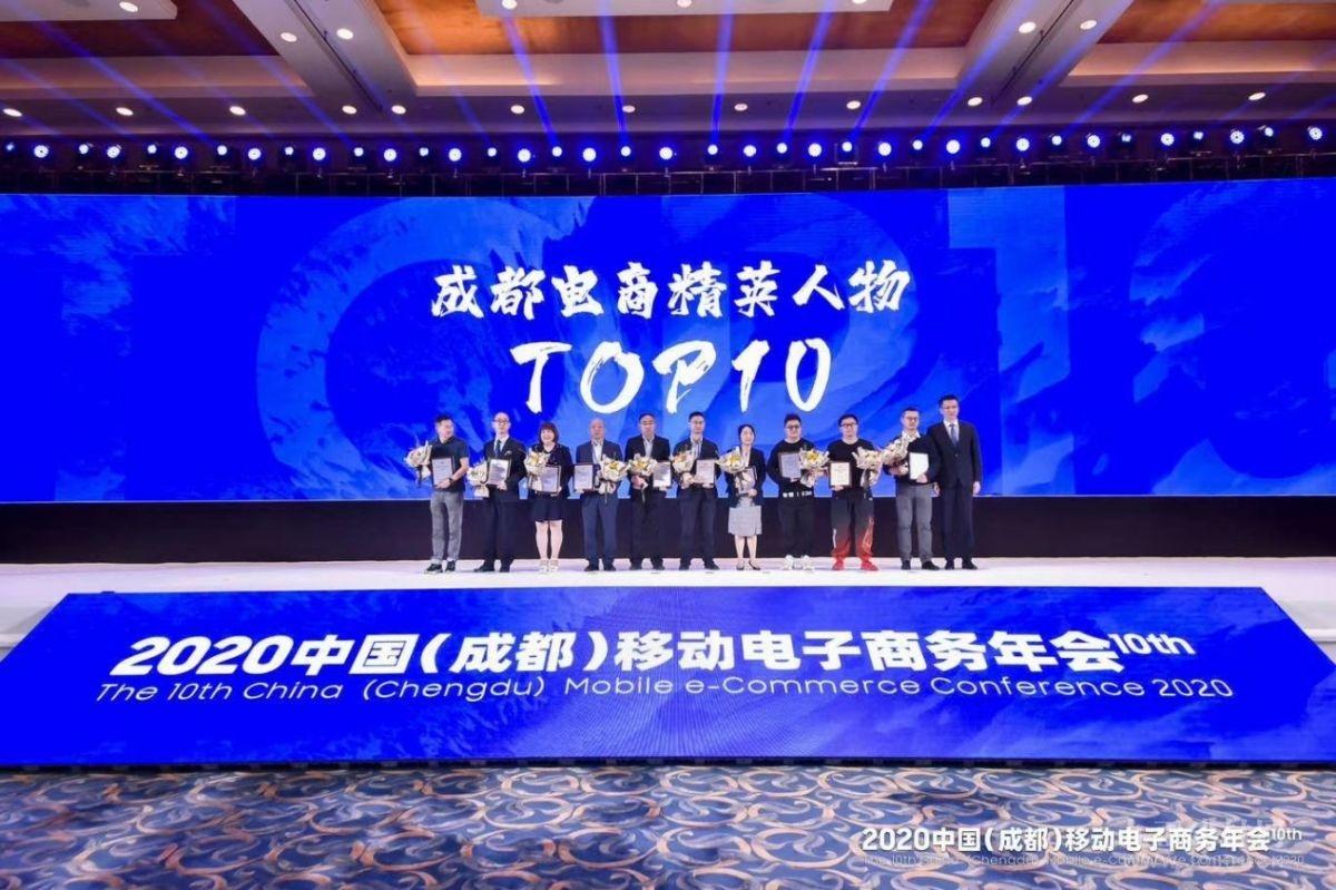 """恭喜九正建材網創始人汪注榮獲""""成都電商十年精英人物""""稱號"""