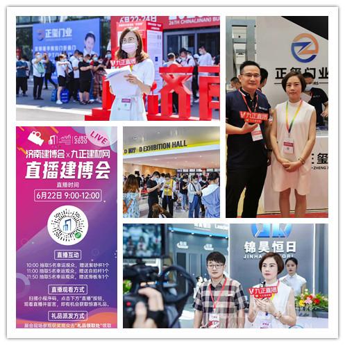 6-7月九正展会行回顾(一) |携手6个行业大展,助力展商赢在数字化营销黄金起跑线!