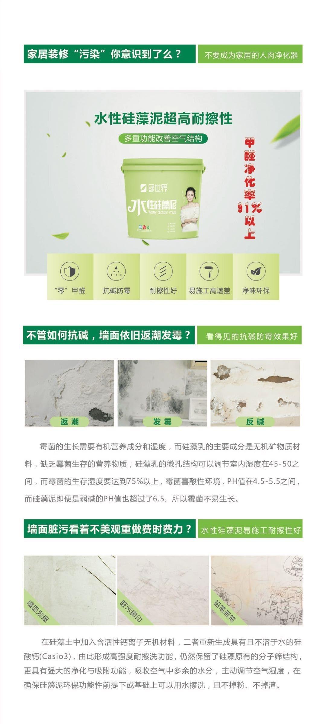 九正重磅推荐|绿世界水性硅藻泥 甲醛净化率达91%以上,成人丁香社区