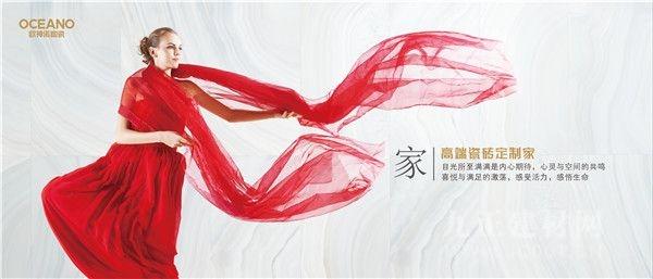 欧神诺陶瓷全渠道营销推广,助力商赢