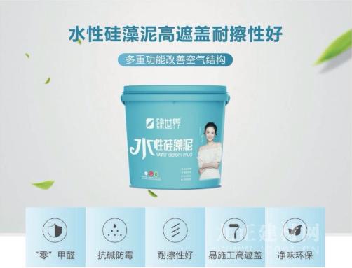 九正重磅推荐|绿世界水性硅藻泥蓝钻系列——高遮盖耐擦洗