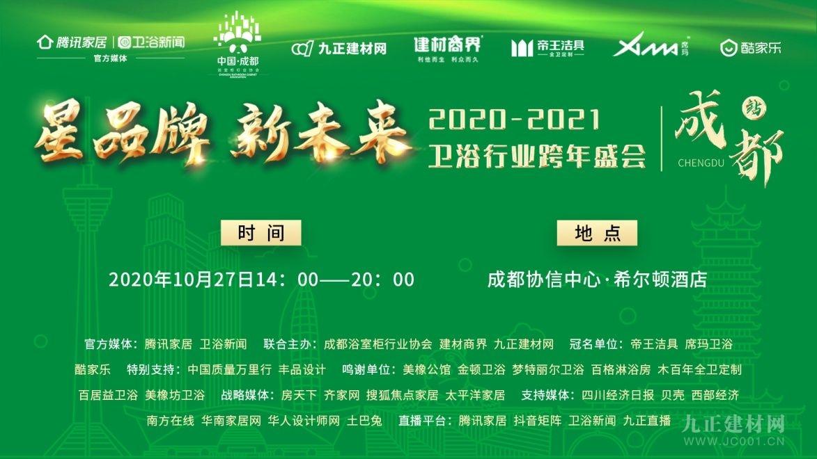 星品牌,新未来|2020-2021卫浴行业跨年盛会之产业带启动会挺进成都