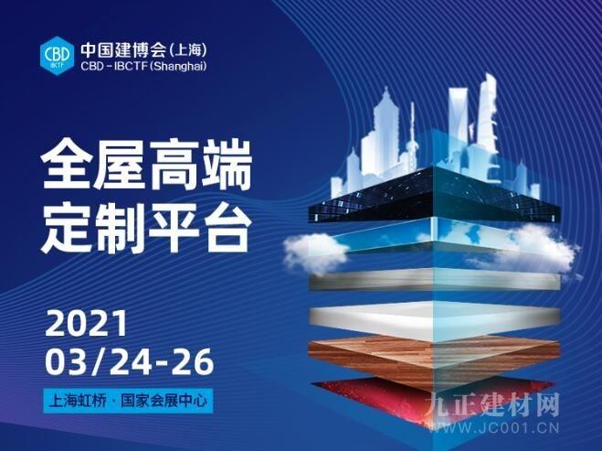 CBD上海虹桥   中国建博会(上海)产品推荐之软装涂料、智能生活、系统门窗