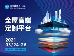 CBD上海虹桥 | 中国建博会(上海)产品推荐之软装涂料、智能生活、系统门窗