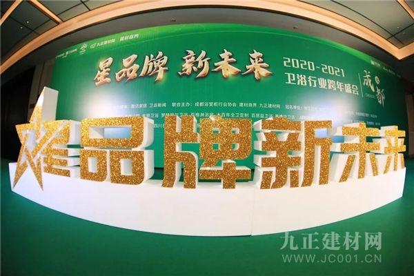 """""""星品牌,新未來""""成都啟動會圓滿落幕,跨年盛會12月25日相約佛山"""