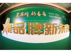 """""""星品牌,新未来""""成都启动会圆满落幕,跨年盛会12月25日相约佛山"""