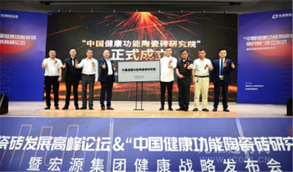 全球首个中国健康功能陶瓷