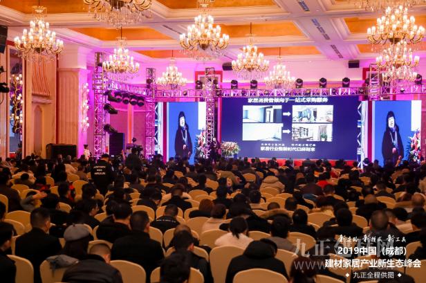 智慧引领 驱动未来丨2021中国(成都)建材家居产业新生态峰会