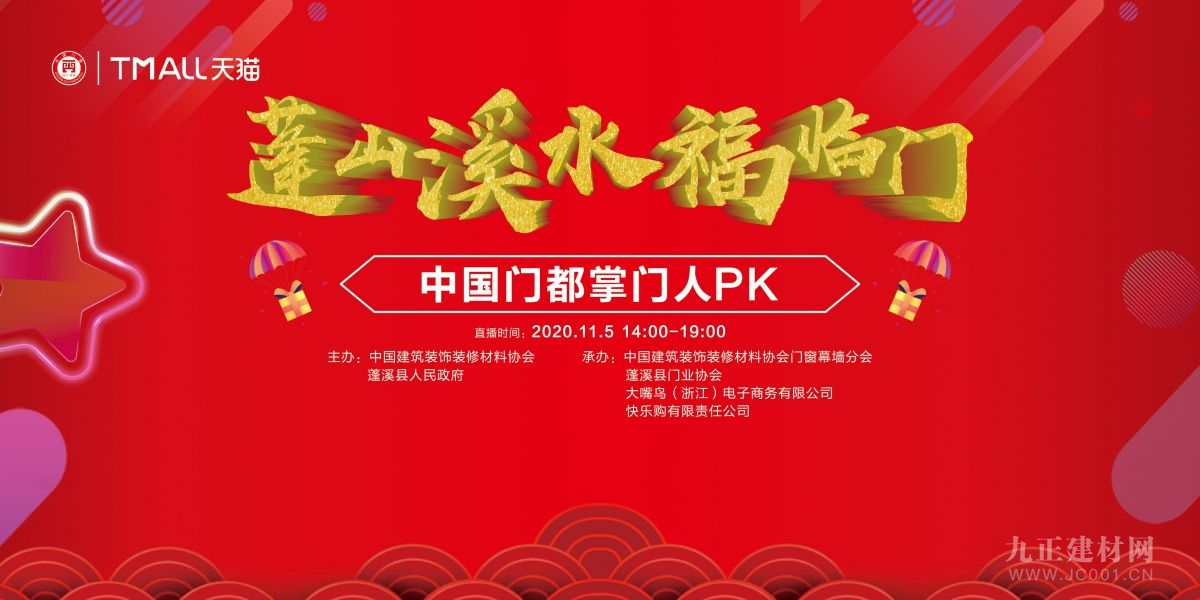 """""""门迎天下 智创未来""""——2020第四届中国门业(蓬溪)会议召开在即,拭目以待!"""
