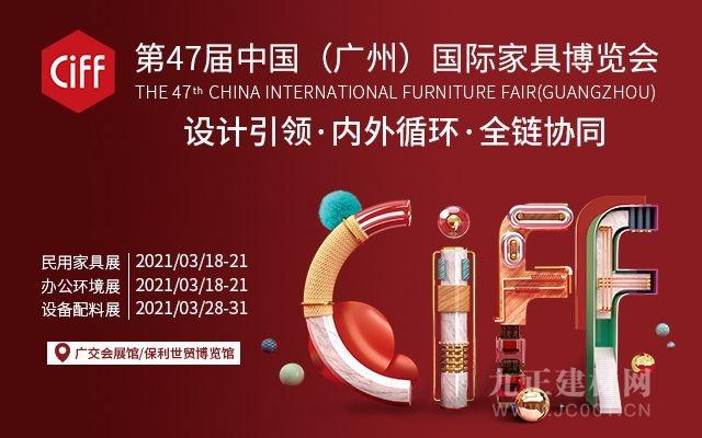 CIFF广州 | 一周「家」事:我国第三季度新增46万家家具相关企业,环比上涨3.5%