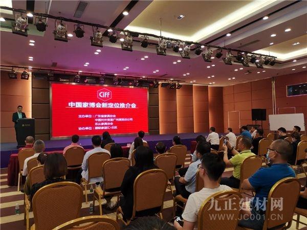 CIFF广州 | 深入各地广泛推介,中国家博会(广州)新定位获行业点赞
