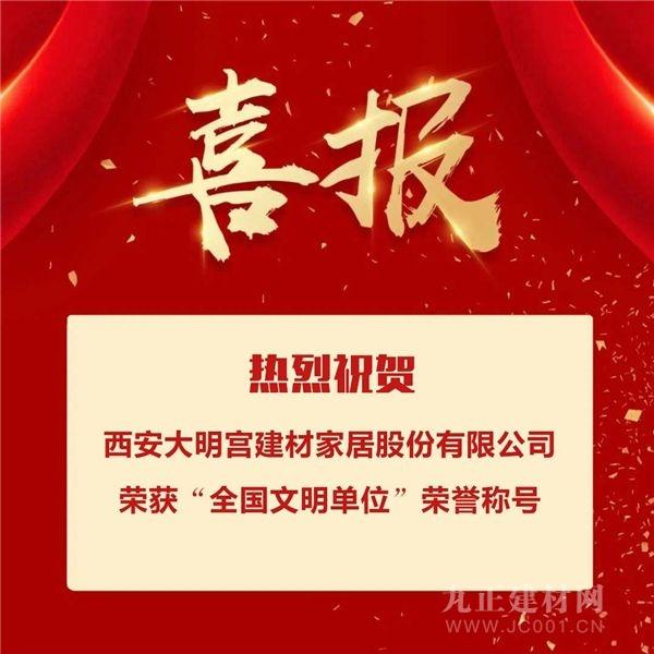 北三环大明宫获评第六届全国文明单位!