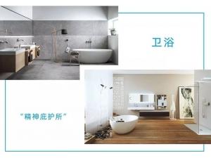 """CBD上海虹橋   遇""""建""""美學:從洗浴間到""""精神庇護所"""",衛浴行業的新機遇來了嗎?"""