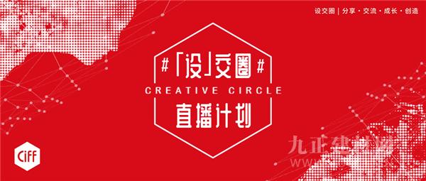 CIFF广州丨「设」交圈LIVE:深入地下88米,解锁深坑酒店8年设计故事