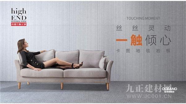 欧神诺岩板 | 卡图地毯正式登场,一触倾心让你无法抗拒