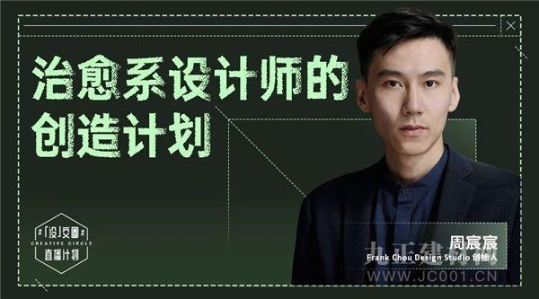 CIFF广州丨「设」交圈LIVE:治愈系设计师周宸宸的创造计划