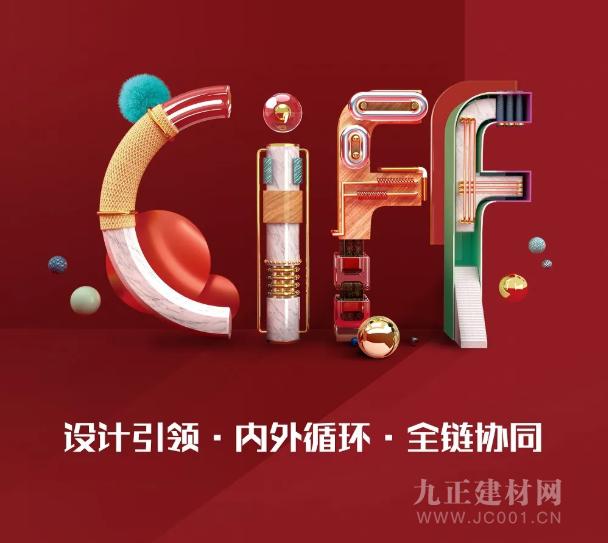 CIFF广州 | 中国家具第.一品牌阵营即将登场3月中国家博会!