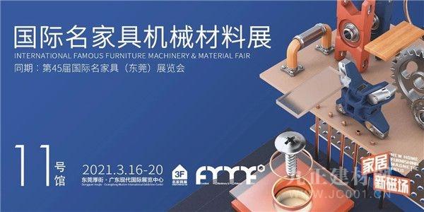 南兴装备:提升中国家具制造的全球竞争优势