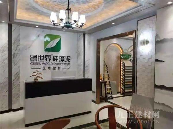 绿世界硅藻泥艺术壁材三亚店,全新升级