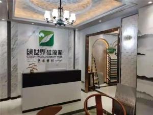 綠世界硅藻泥藝術壁材三亞店,全新升級