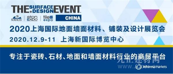 上海國際地面墻面材料及設計展覽會 The Surface & Design Event China即將盛大開幕!