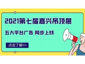 五大平臺強勢上線,一大波嘉興吊頂展廣告正在向你走來!