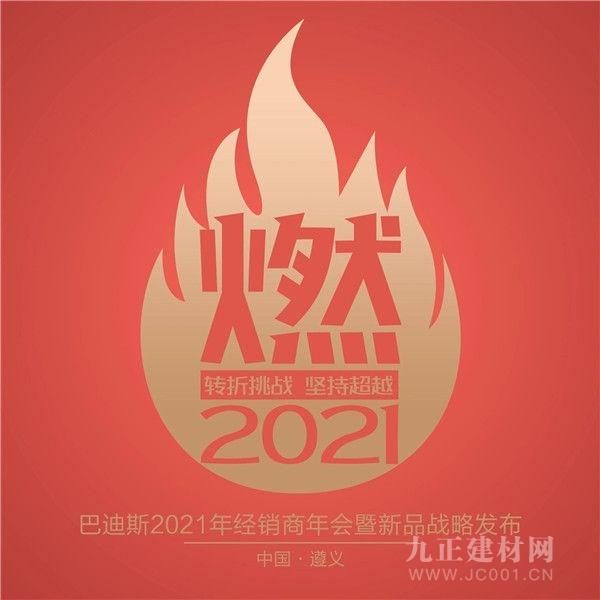 【巴迪斯】年會搶先看 | 重走長征路,追憶紅色革命精神