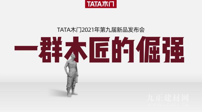 """追求方寸之美,12月22日,TATA木门又来""""兴风作浪""""了"""