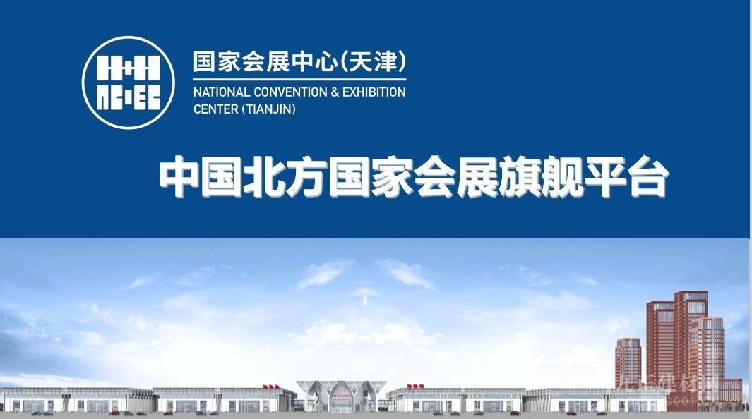 """关于组织企业参加""""中国建筑 科学大会暨绿色智慧建筑博览会""""的邀请函"""