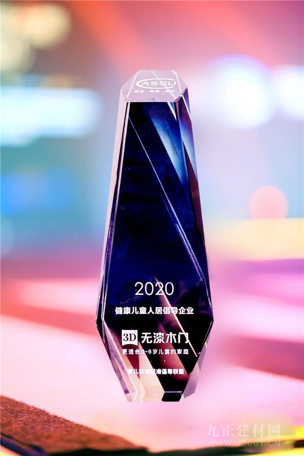 CBD上海虹橋 | 大牌駕到:3D無漆木門率先通過育兒環境認證并斬獲多項行業大獎