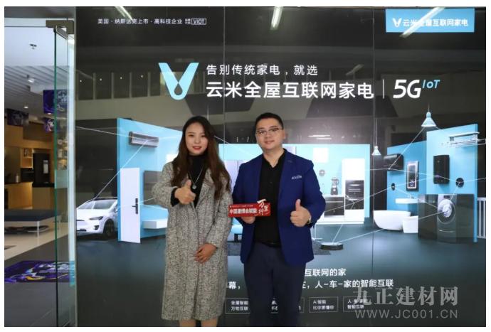 中国建博会赋能万里行|互联未来.互动家 云米开启智能家居新篇章