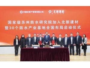 苏州防水研究院加入北新建材,30个世界一流防水产业基地全面启动