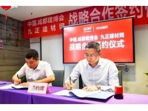 树标杆,促发展|中国・成都建博会与九正建材网深化战略合作为展商再赋能