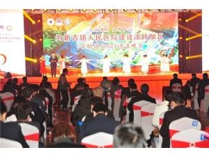 中山市灯饰照明行业协会出席古镇2021慈善晚会