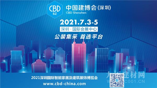 CBD 深圳 | 中國建博會(深圳):公裝集采首選平臺