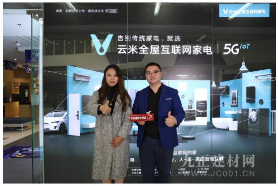 中国建博会赋能万里行|5G时代 携手云米,做未来5年zui好的生意