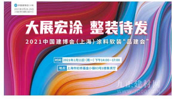 CBD上海虹橋 | 涂料軟裝「品建會」,品味多「彩」家居!