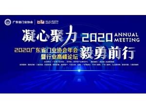 2020广东省门业协会年会:凝心聚力勇担当,毅勇前行启新程
