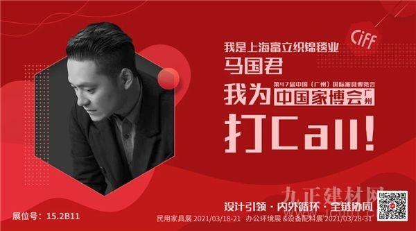 """CIFF广州丨大牌提前看:设计为本,富立织锦多渠道联动""""织""""就华彩未来"""