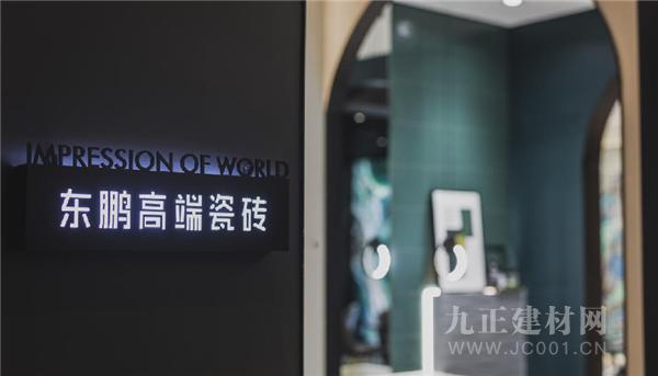 CBD上海虹桥 | 大牌驾到:东鹏SICIS X 世界印象,聚焦高端,以材料美学赋能现代人居建设