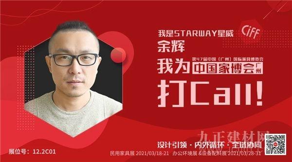 CIFF广州丨大牌提前看:星威,「坐空间·艺术家」的跨材料设计美学
