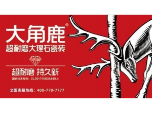 大角鹿荣获2020中国陶