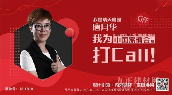 CIFF广州丨大牌提前看:晴天豪园,瞄准国内千亿级户外市场,打造『户外生活生态链』