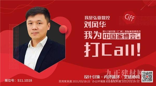 CIFF广州丨大牌提前看:弘亚数控,满足国内高端设备需求,用数字化赋能内循环