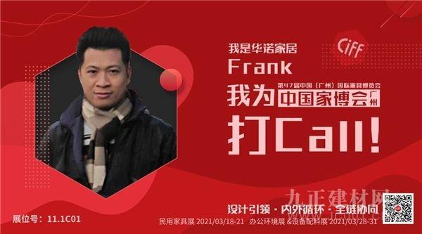 CIFF广州 | 大牌提前看:传统制造「先锋」华诺,科技智能勾画企业蓝图