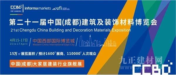 四川省装配式建筑产业协会组团参加第二十一届中国·成都建博会