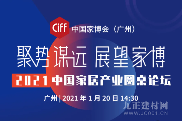 CIFF广州 | 助力新发展,共启中国家具产业新篇章!