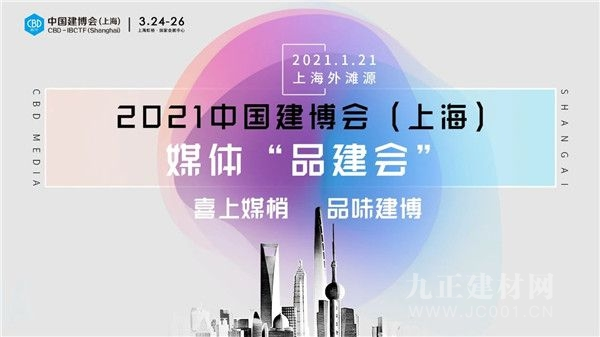 CBD上海虹桥 | 就在今日!媒体「品建会」,黄浦江畔畅聊建装新未来!